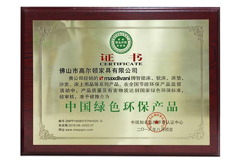 2018-9 Our company get  China Green Product Certificate