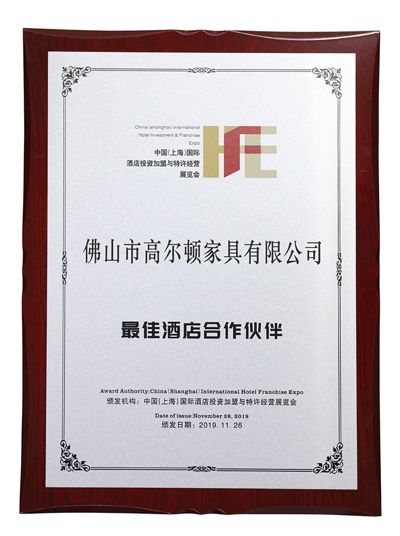 2019-12 Our company get Best Hotel Partner Certificate
