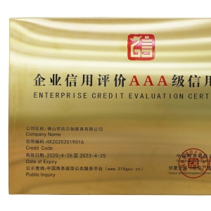2020-4 Our company get The Credit Evaluation of Enterprise AAA Certificate