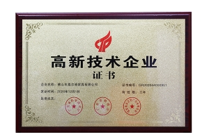 2021-3 Our company get Guangdong Province High-tech Enterprise Certificate