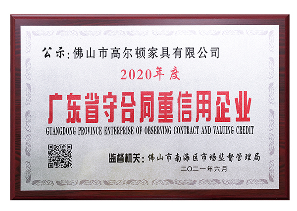 2021-6 Our company was awarded Contract-abiding and Trustworthy Enterprise